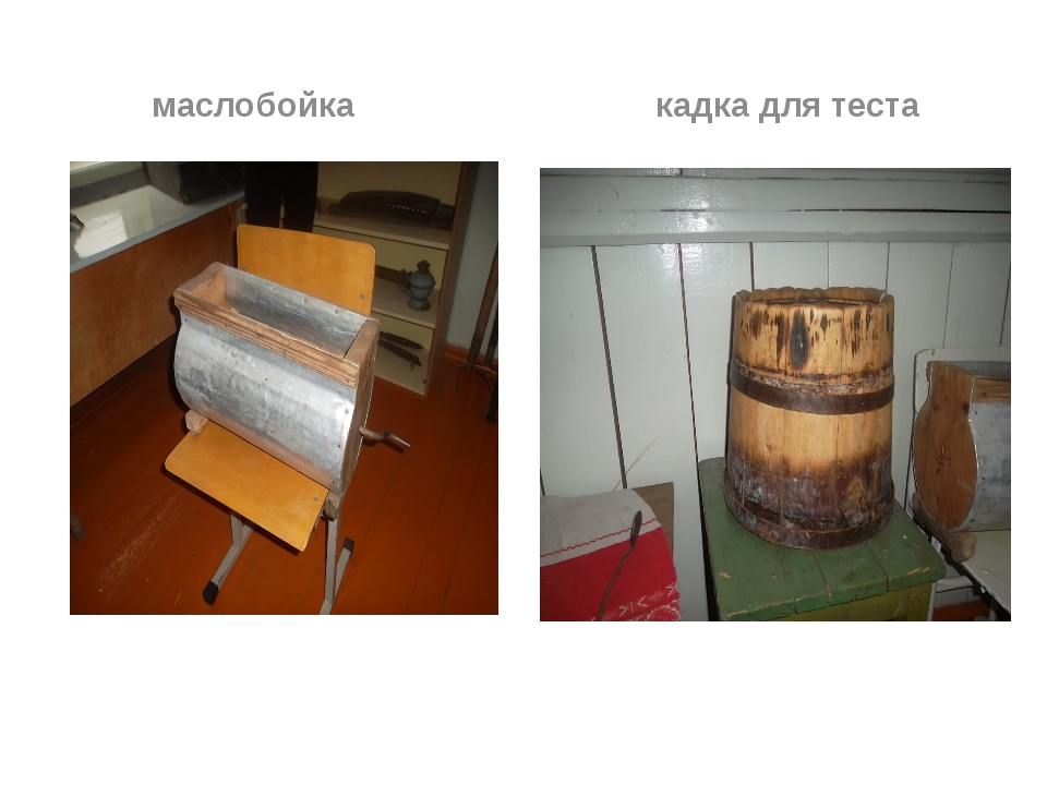 маслобойка кадка для теста Основной раздел экспозиции музея располагается на...