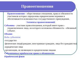 Правоотношения Правоотношение - общественные отношения, права и обязанности у