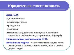 Юридическая ответственность Виды Ю.О. - дисциплинарная - административная - г