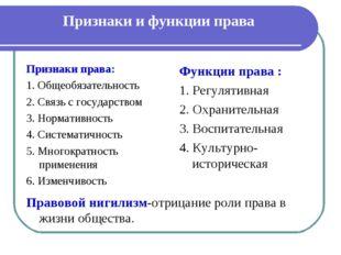 Признаки и функции права Признаки права: 1. Общеобязательность 2. Связь с го