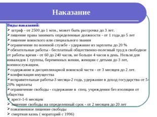 Наказание Виды наказаний: штраф - от 2500 до 1 млн., может быть рассрочка до