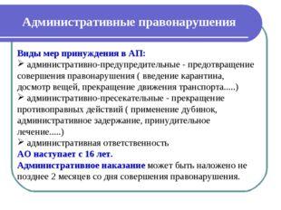 Административные правонарушения Виды мер принуждения в АП: административно-пр