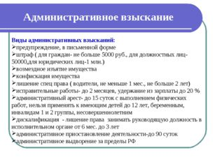 Административное взыскание Виды административных взысканий: предупреждение, в