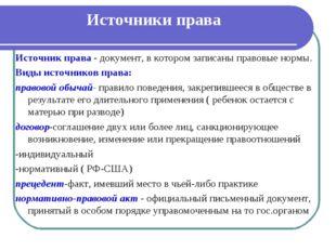 Источники права Источник права - документ, в котором записаны правовые нормы.