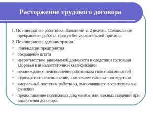 Расторжение трудового договора 1. По инициативе работника. Заявление за 2 нед