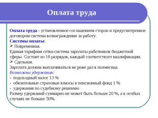 Оплата труда Оплата труда - установленное соглашением сторон и предусмотренно