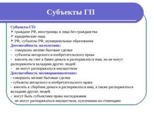 Субъекты ГП Субъекты ГП: граждане РФ, иностранцы и лица без гражданства юриди