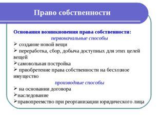 Право собственности Основания возникновения права собственности: первоначальн