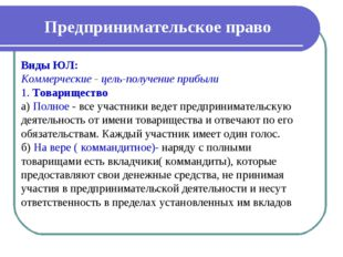 Предпринимательское право Виды ЮЛ: Коммерческие - цель-получение прибыли 1. Т