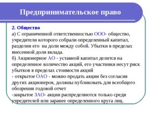 Предпринимательское право 2. Общество а) С ограниченной ответственностью ООО-