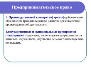 Предпринимательское право 3. Производственный кооператив( артель)-добровольно