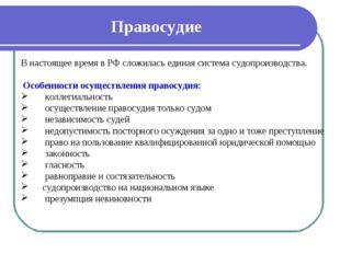 Правосудие В настоящее время в РФ сложилась единая система судопроизводства.