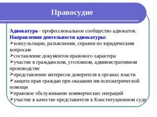 Правосудие Адвокатура - профессиональное сообщество адвокатов. Направления де