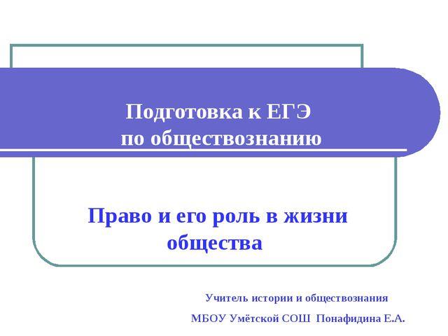 Подготовка к ЕГЭ по обществознанию Право и его роль в жизни общества Учитель...