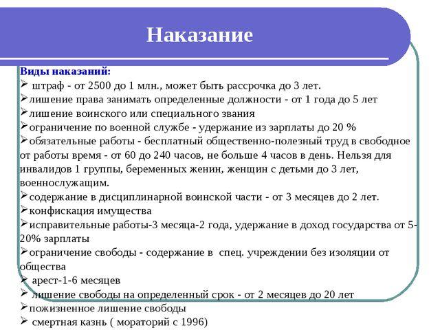 Наказание Виды наказаний: штраф - от 2500 до 1 млн., может быть рассрочка до...