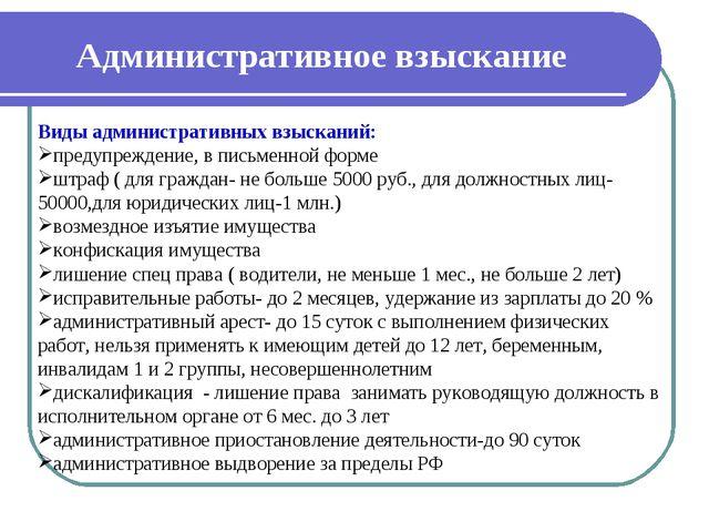 Административное взыскание Виды административных взысканий: предупреждение, в...