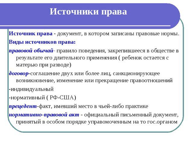 Источники права Источник права - документ, в котором записаны правовые нормы....