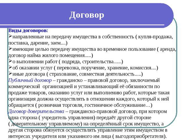 Договор Виды договоров: направленные на передачу имущества в собственность (...