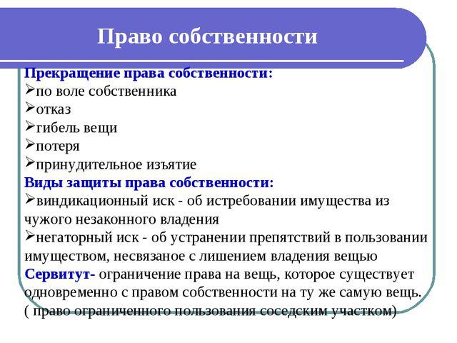 Право собственности Прекращение права собственности: по воле собственника отк...