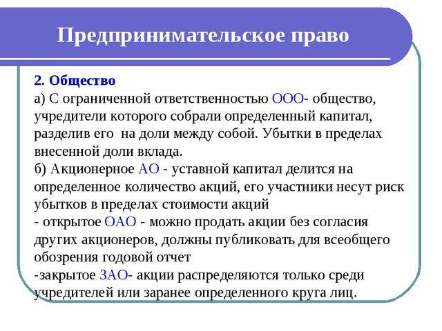 Предпринимательское право 2. Общество а) С ограниченной ответственностью ООО-...