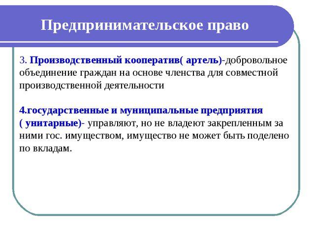 Предпринимательское право 3. Производственный кооператив( артель)-добровольно...