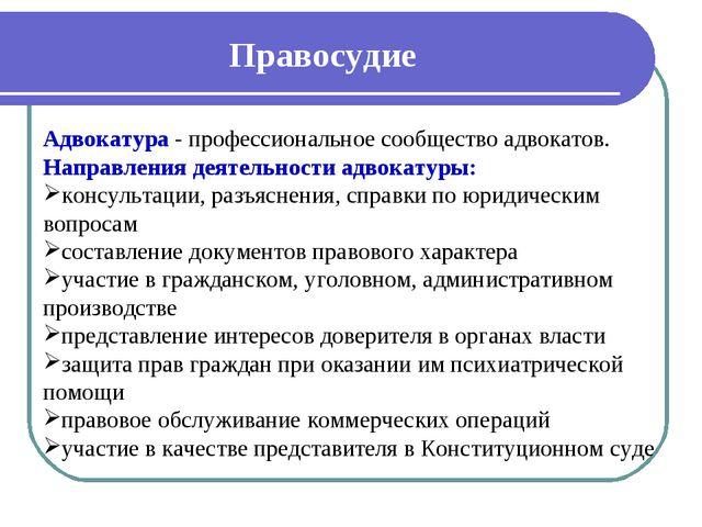 Правосудие Адвокатура - профессиональное сообщество адвокатов. Направления де...