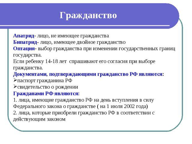 Гражданство Апатрид- лицо, не имеющее гражданства Бипатрид- лицо, имеющее дво...