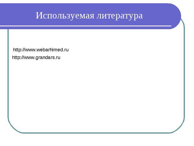 Используемая литература http://www.webarhimed.ru http://www.grandars.ru