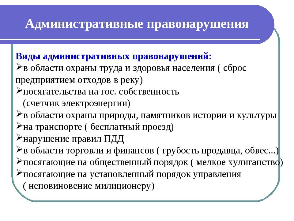Административные правонарушения Виды административных правонарушений: в обла...