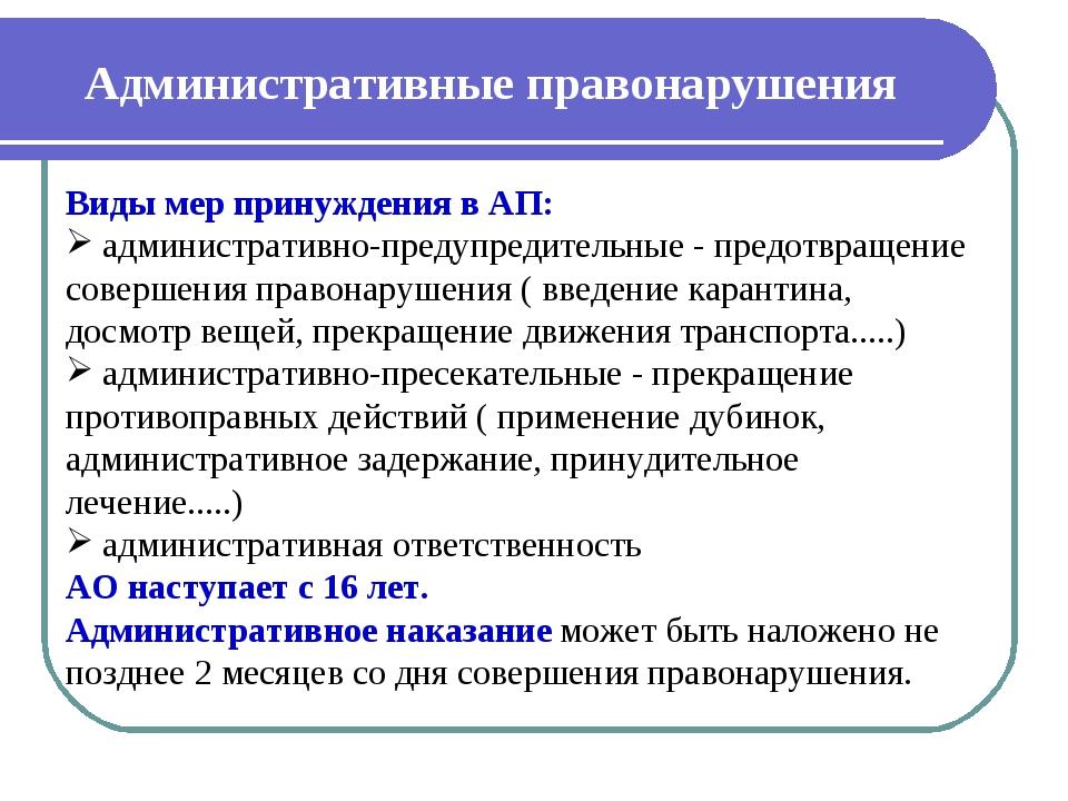 Административные правонарушения Виды мер принуждения в АП: административно-пр...