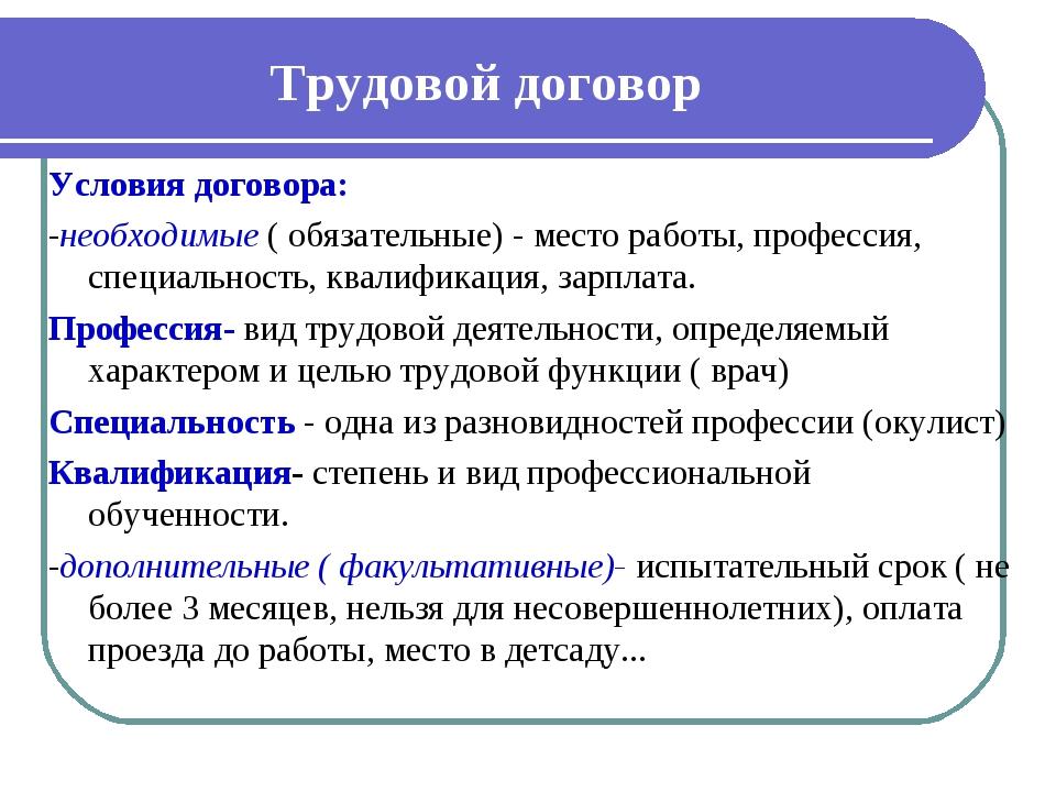 Трудовой договор Условия договора: -необходимые ( обязательные) - место работ...
