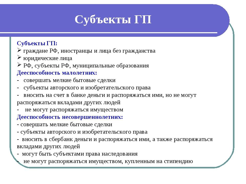 Субъекты ГП Субъекты ГП: граждане РФ, иностранцы и лица без гражданства юриди...