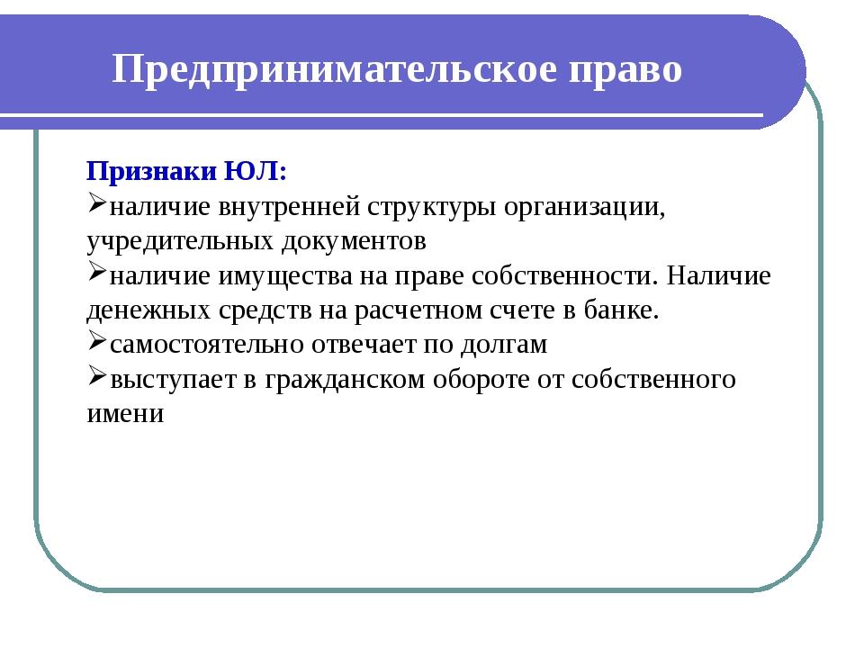 Предпринимательское право Признаки ЮЛ: наличие внутренней структуры организац...