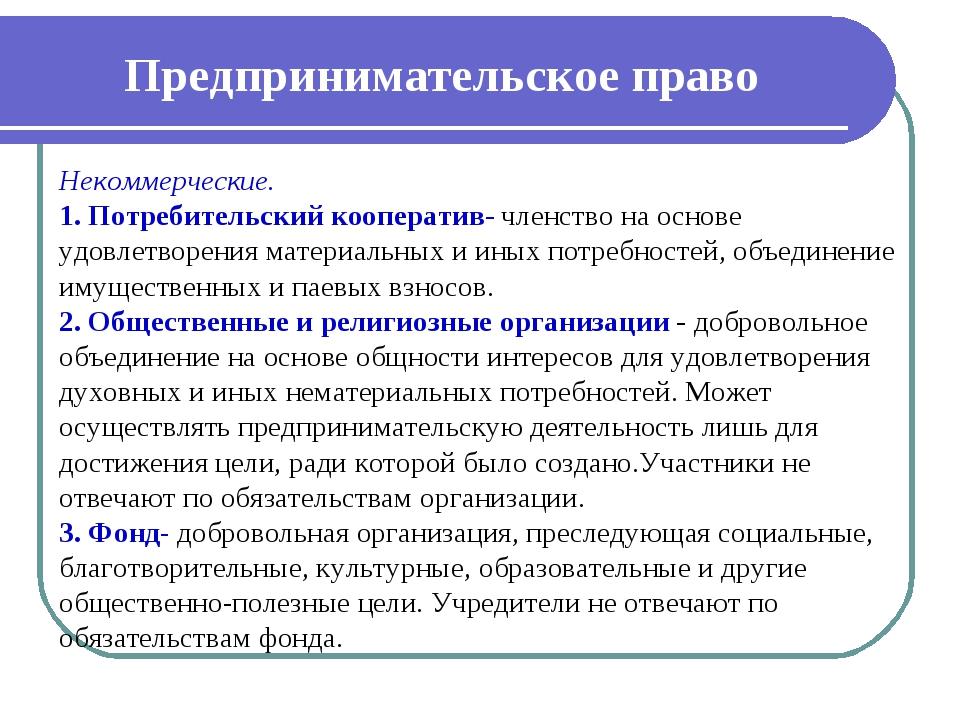 Предпринимательское право Некоммерческие. 1. Потребительский кооператив- член...