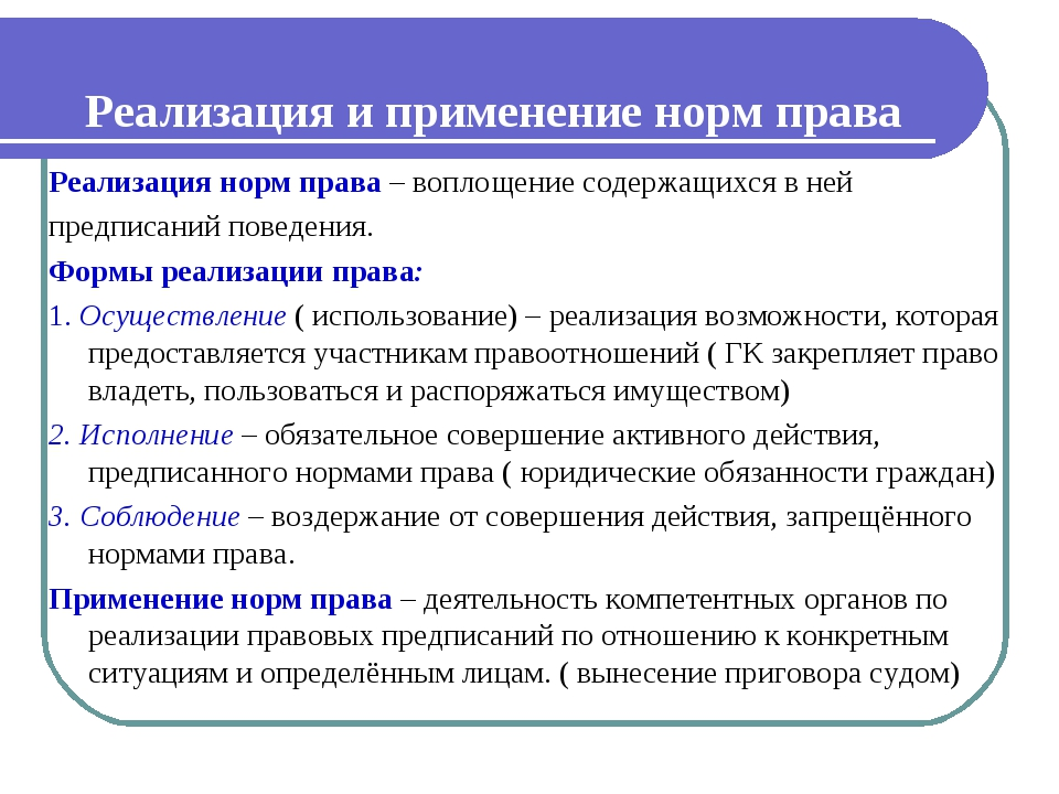 Реализация и применение норм права Реализация норм права – воплощение содерж...