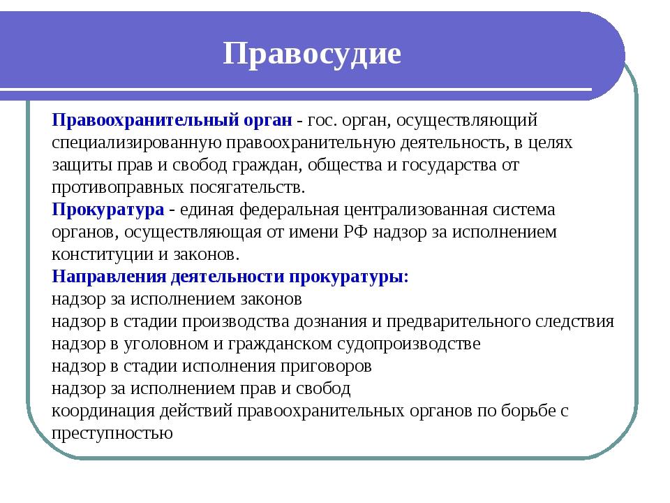 Правосудие Правоохранительный орган - гос. орган, осуществляющий специализир...