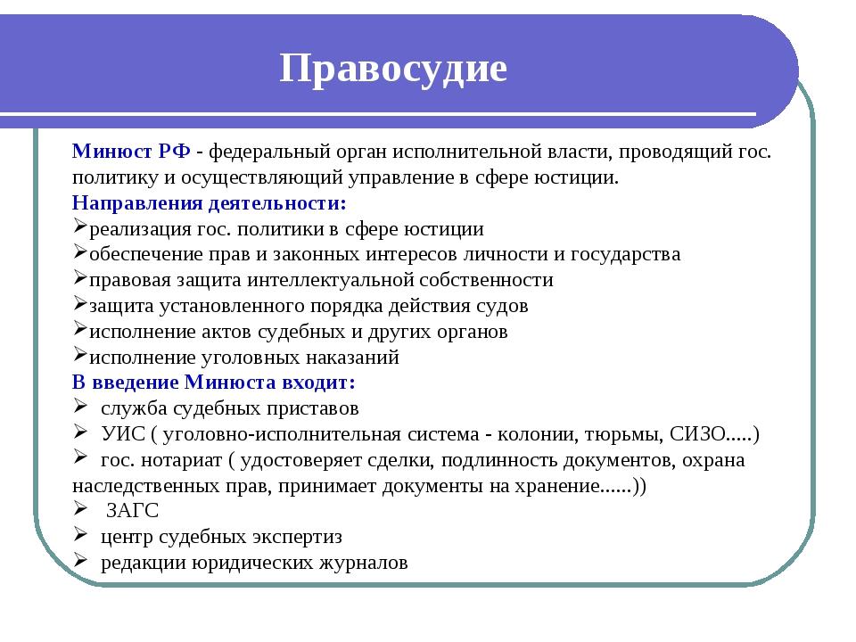 Правосудие Минюст РФ - федеральный орган исполнительной власти, проводящий го...