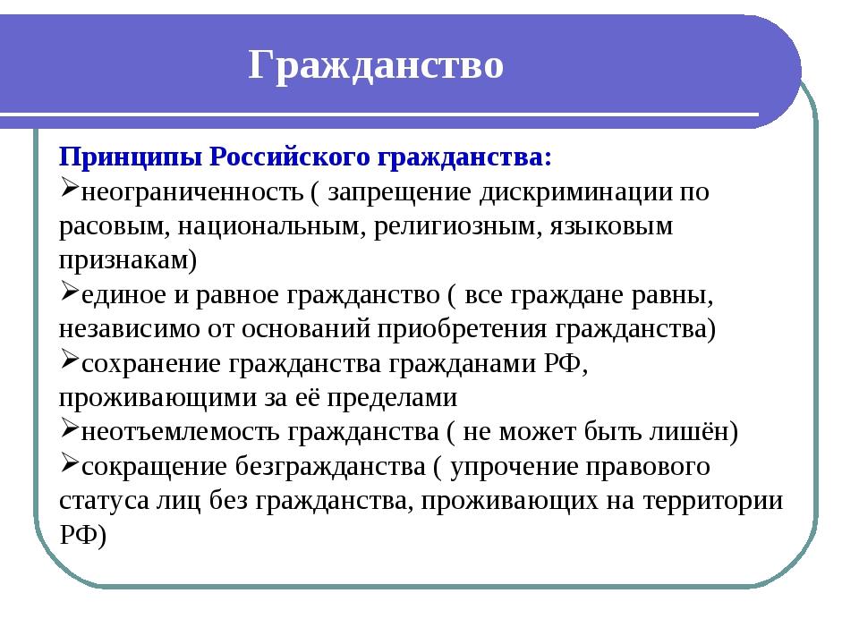 Гражданство Принципы Российского гражданства: неограниченность ( запрещение д...