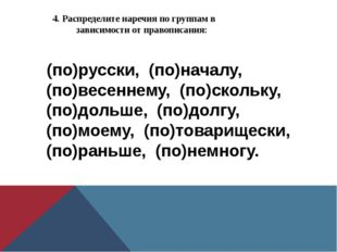4. Распределите наречия по группам в зависимости от правописания: (по)русски