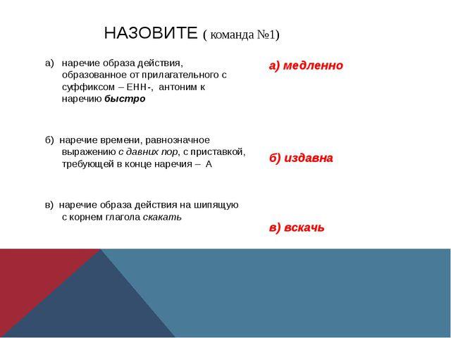 а) наречие образа действия, образованное от прилагательного с суффиксом – ЕНН...