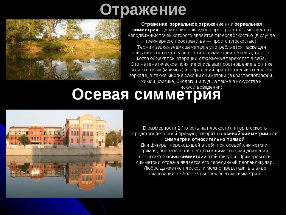Отражение Отражение, зеркальное отражение или зеркальная симметрия—движение...