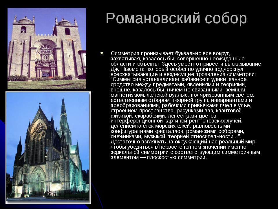 Романовский собор Симметрия пронизывает буквально все вокруг, захватывая, каз...
