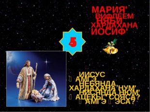4 5 5 ИИСУС НЕБЯНДА, НИСЯНДА НЮМ' ӇАМГЭ ӇЭСА? ВИФЛЕЕМ ХАРДАХАНА ВИКТОРИНА МАР