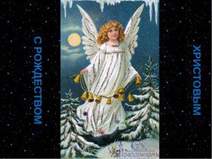 С РОЖДЕСТВОМ ХРИСТОВЫМ Изображение с сайта http://orthodox-card.narod.ru/r/3_
