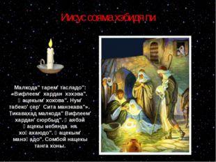 """Иисус сояма хэбидя пи Малкода"""" тарем' тасладо"""": «Вифлеем' хардан хэхэва"""". Ӈац"""