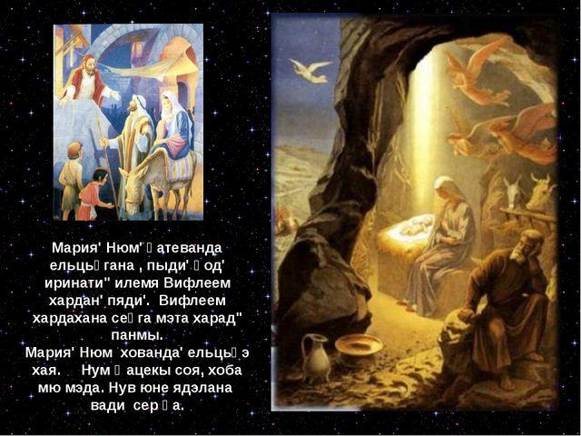 "Мария' Нюм' ӈатеванда ельцьӈгана , пыди' ӈод' иринати"" илемя Вифлеем хардан'..."