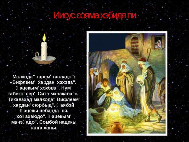 """Иисус сояма хэбидя пи Малкода"""" тарем' тасладо"""": «Вифлеем' хардан хэхэва"""". Ӈац..."""