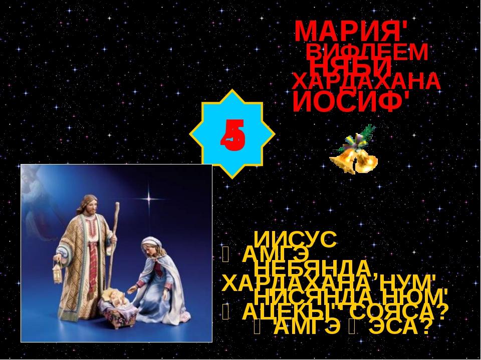 4 5 5 ИИСУС НЕБЯНДА, НИСЯНДА НЮМ' ӇАМГЭ ӇЭСА? ВИФЛЕЕМ ХАРДАХАНА ВИКТОРИНА МАР...