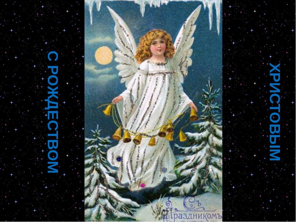 С РОЖДЕСТВОМ ХРИСТОВЫМ Изображение с сайта http://orthodox-card.narod.ru/r/3_...