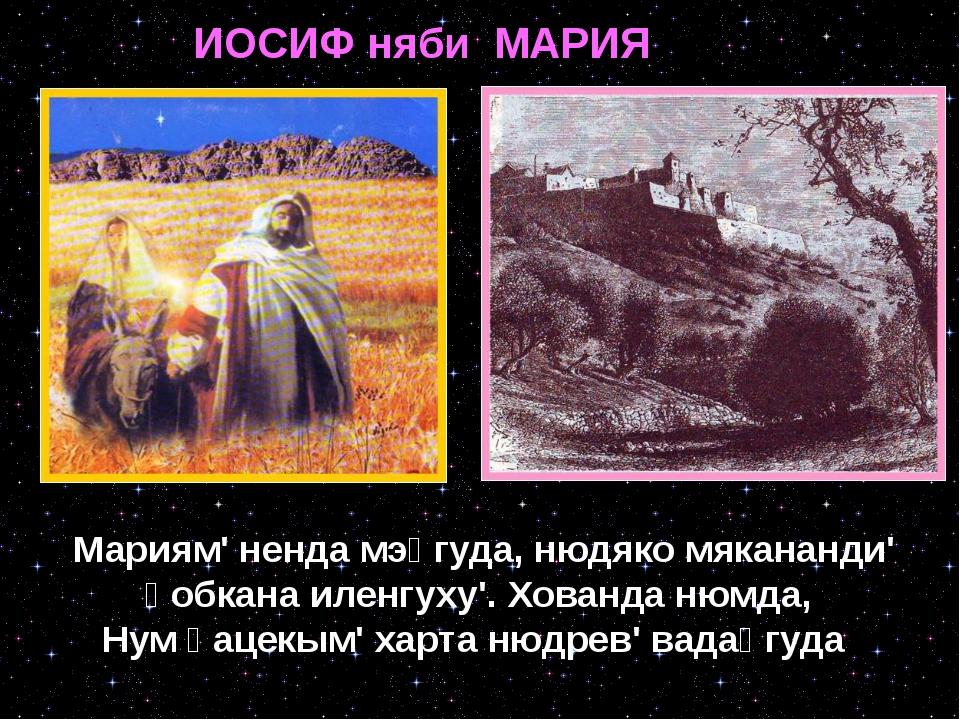 ИОСИФ няби МАРИЯ Мариям' ненда мэӈгуда, нюдяко мякананди' ӈобкана иленгуху'....